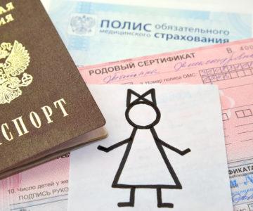 Получение родового сертификата!