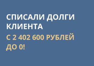 Списали долги клиента с 2 402 600 рублей до 0