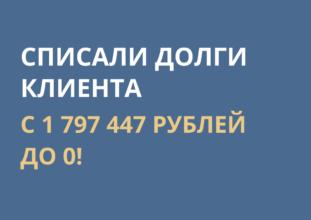 Списали долги клиента с 1 797 447 рублей до 0