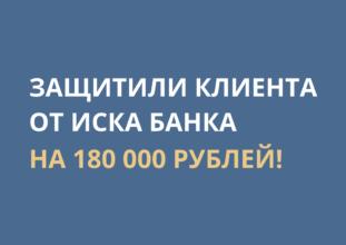 Защитили клиента от иска банка на 180 000 рублей