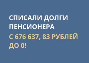 Списали долги пенсионера с 676 637,83 рублей до 0