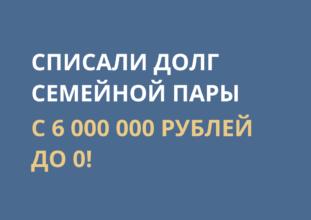 Списали долг семейной пары: с 6000000 рублей до 0!