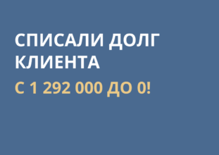 Списали долг клиента с 1 292 000 рублей до 0!