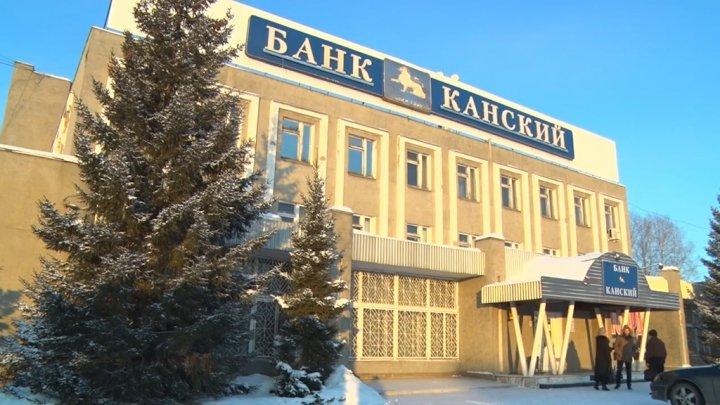 Банк Канский